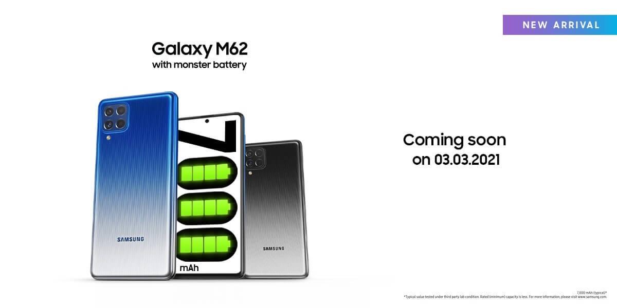 Samsung Galaxy M62 ชื่อใหม่ของ F62 ที่จะวางขายในตลาดทั่วโลก 3 มีนานี้