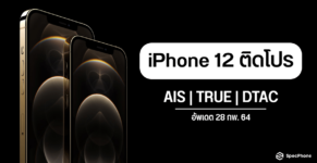 update iphone 12 package ais true dtac