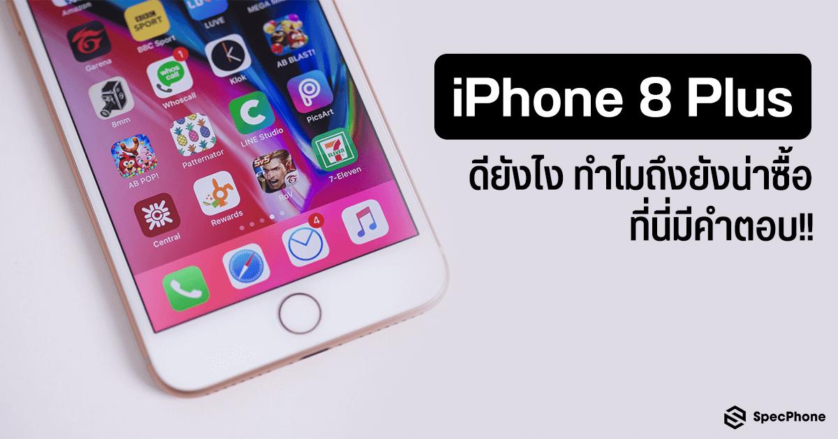 iPhone 8 Plus ดียังไง ทำไมถึงน่าซื้อ ทำไมยังมีคนหาซื้ออยู่ ที่นี่มีคำตอบ!!