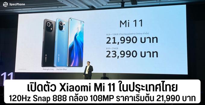 xiaomi launch mi 11 in thailand