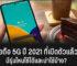 รวมมือถือ 5G ปี 2021 ที่เปิดตัวแล้วในไทย มีรุ่นไหนใช้ได้และน่าใช้บ้าง? (อัพเดต เมษายน 2021)