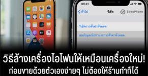 ล้างเครื่องไอโฟน ติดรหัส iCloud