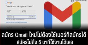 สมัคร gmail ใหม่ไม่ใช้เบอร์