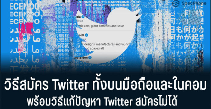 สมัคร twitter สมัครไม่ได้ปก