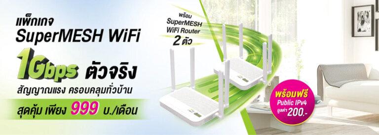 เน็ตบ้านทรู AIS 3BB CAT TOT ais wifi