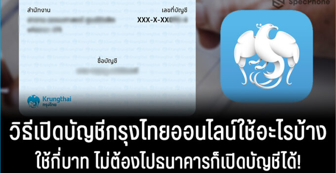 เปิดบัญชีกรุงไทยออนไลน์ใช้อะไรบ้าง