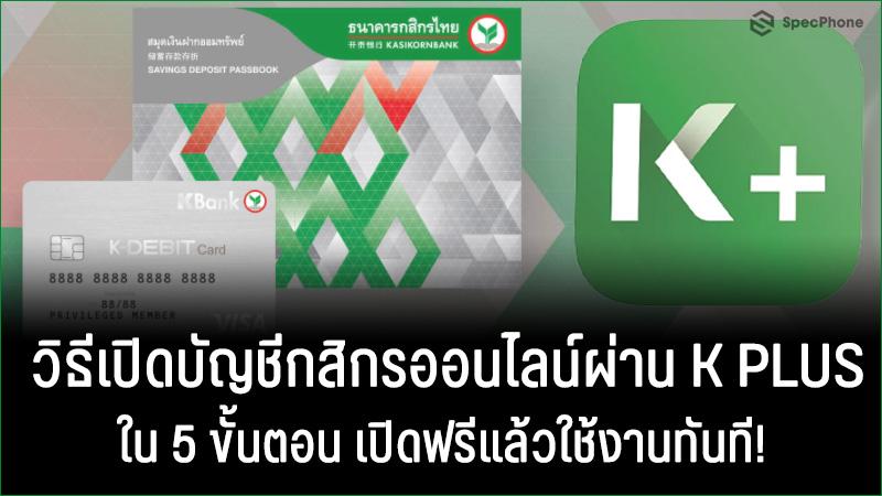 วิธีเปิดบัญชีกสิกรออนไลน์ผ่านแอปฯ K PLUS ใน 5 ขั้นตอน เปิดฟรีแล้วใช้งานทันที!