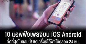 แอพฟังเพลง ios android จีน ไทย เกาหลี