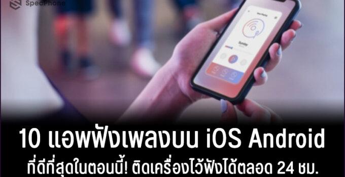 10 แอพฟังเพลงบน iOS Android ที่ดีที่สุดในตอนนี้! ฟังเพลงไทย จีน และสากลได้ตลอด 24 ชม.