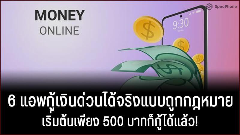 6 แอพยืมเงินในปี 2021 กู้เงินด่วนได้จริงแบบถูกกฎหมาย เริ่มต้นเพียง 500 บาทก็กู้ได้แล้ว