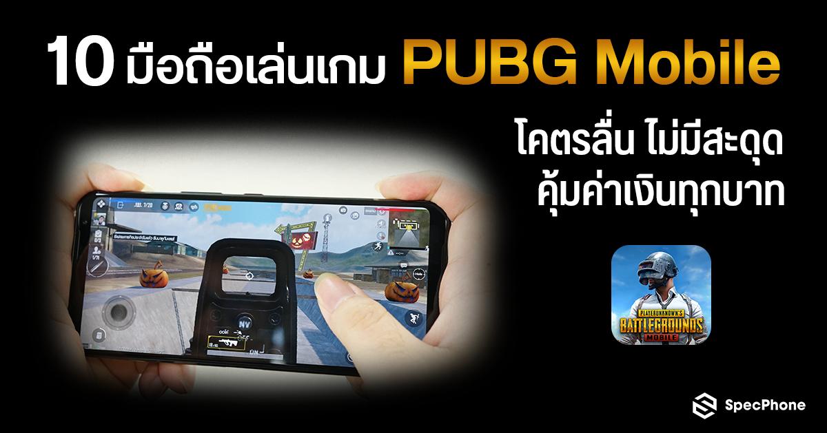 10 มือถือเล่นเกม PUBG Mobile โคตรลื่น ไม่มีสะดุด พร้อมวิธีตั้งค่าเกม PUBG ยังไงให้ลื่น