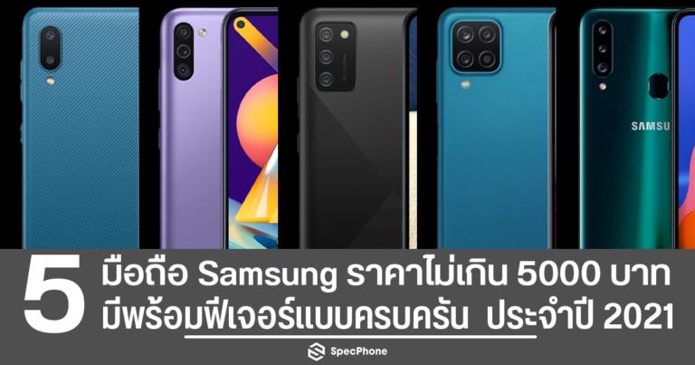 มือถือ Samsung ราคาไม่เกิน 5000