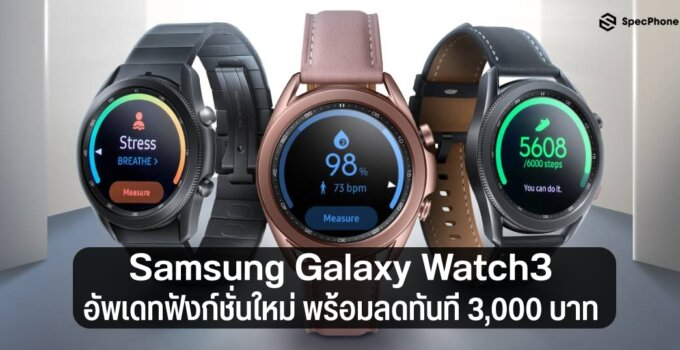 AW Galaxy Watch3