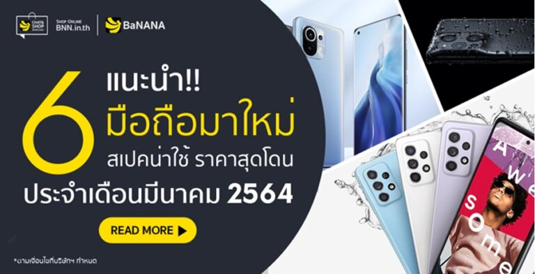 BNN Promotion Smartphone March 2021 SpecPhone 00001