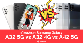 Compair Samsung Galaxy A32 5G vs Galaxy A32 4G vs Galaxy A42 5G