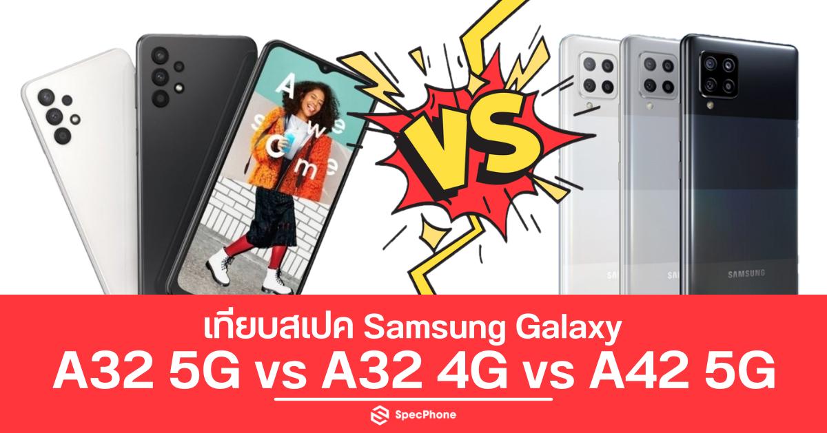 เทียบสเปค Samsung Galaxy A32 5G vs A32 4G vs A42 5G ด้วยงบ 10,000 บาท ตัวไหนคุ้มกว่ากัน
