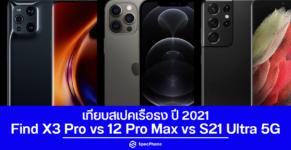 Find X3 Pro vs 12 Pro Max vs S21 Ultra 5G