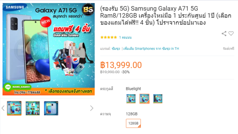 Galaxy A71 5G Laz other store 1