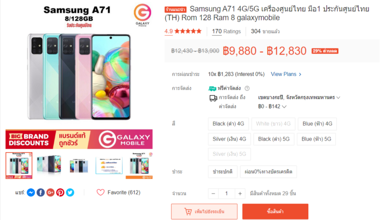 Galaxy A71 5G Shopee other store 2