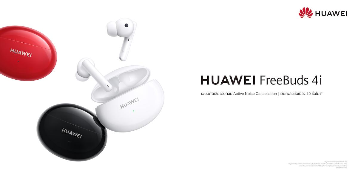 HUAWEI FreeBuds 4i หูฟัง TWS ที่ใครๆ ก็เป็นเจ้าของได้ คู่หูที่มีดีทั้งฟังก์ชัน และความคุ้มค่าในไลฟ์สไตล์ที่เป็นคุณ
