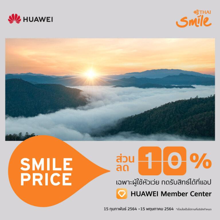 HUAWEI FreeBuds 4i Advertorial 1 6 HUAWEI x Thai Smile Promo