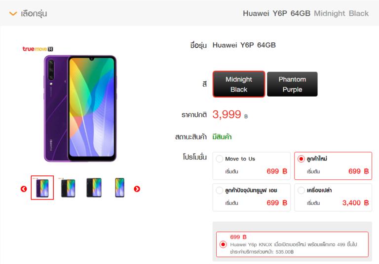Huawei Y6P 499 true