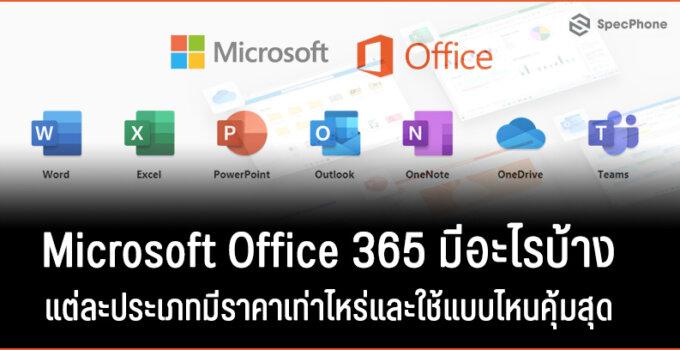 Microsoft Office 365 มีอะไรบ้าง