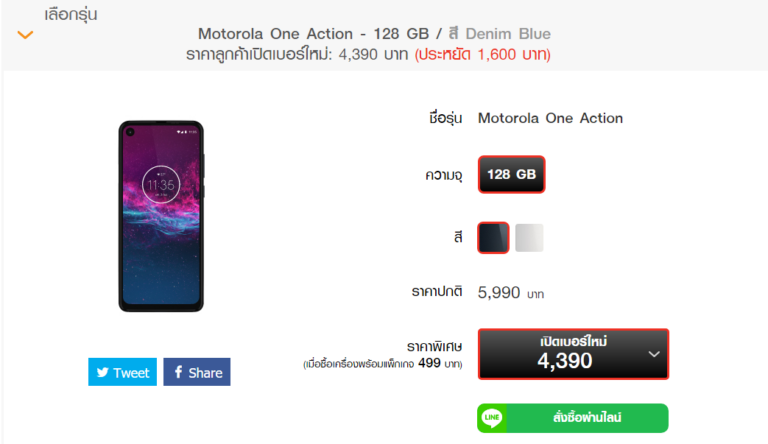 Motorola One Action 499 true
