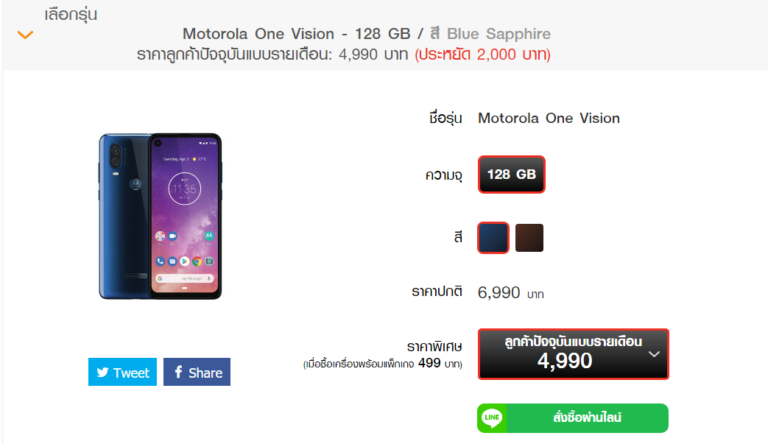 Motorola One Vision 499 true