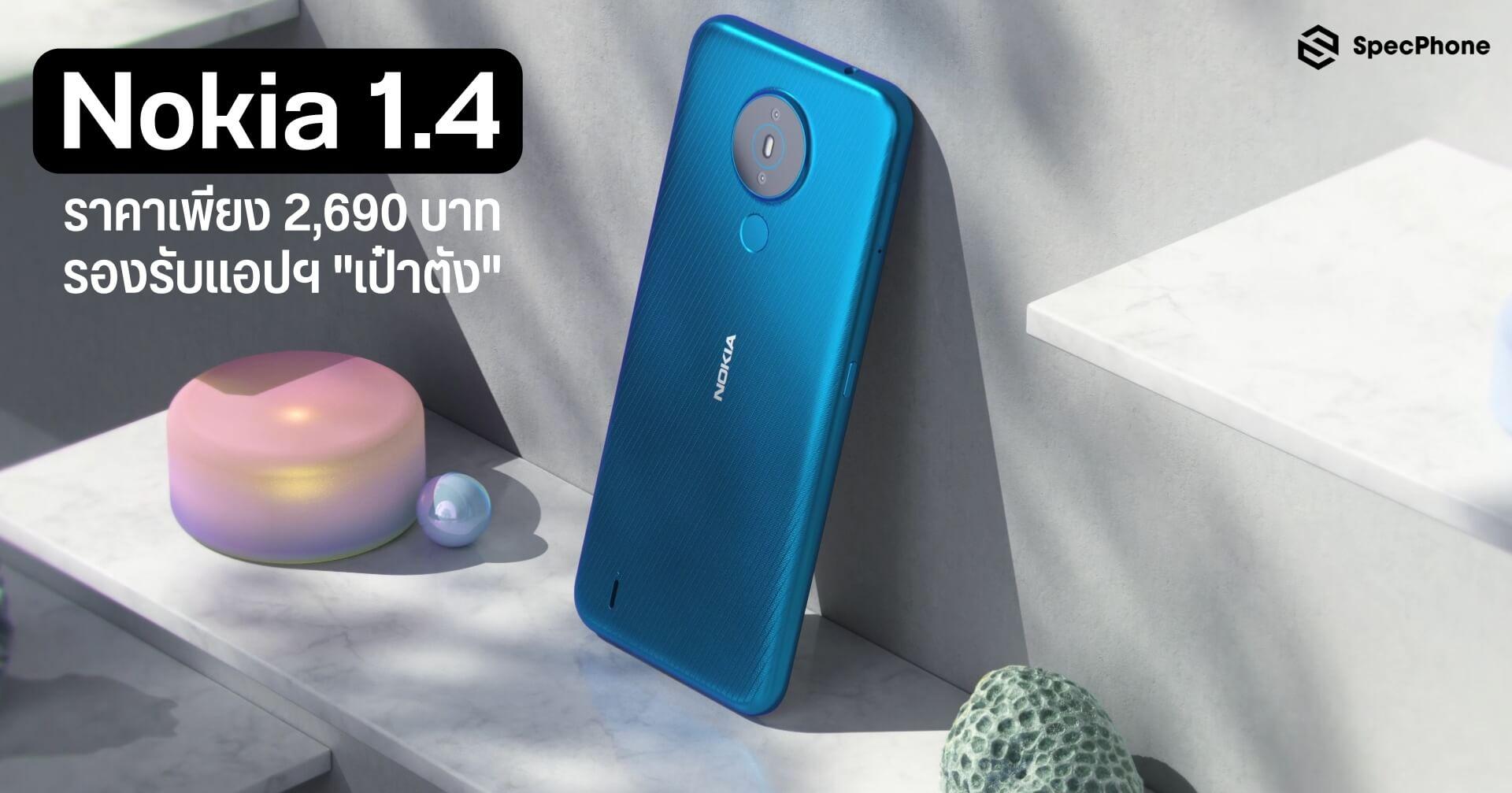 """Nokia เปิดตัว Nokia 1.4 ราคาเพียง 2,690 บาท รองรับแอปฯ """"เป๋าตัง"""" เจาะตลาดแมส-ครอบครัว ทุกเจนเนอร์เรชั่น"""