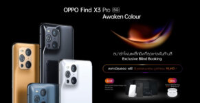 OPPO Find X3 Exclusive Booking
