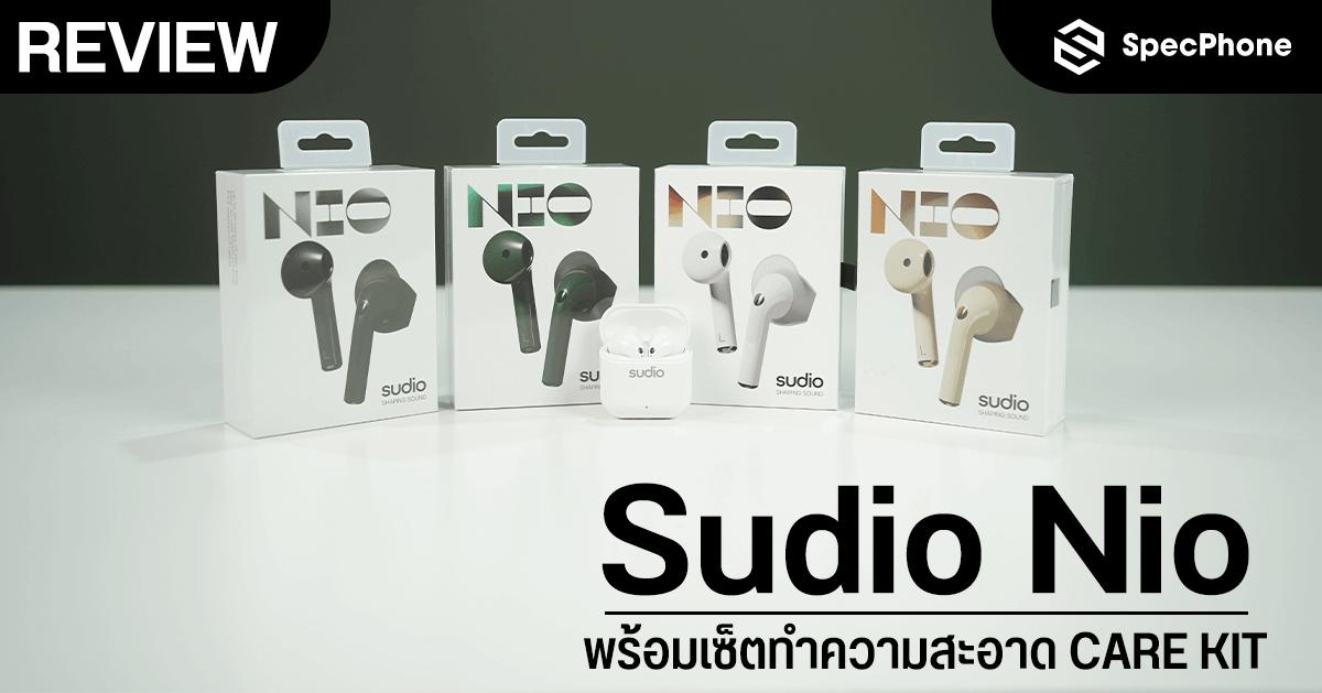 รีวิว Sudio Nio หูฟังทรง Earbuds ใส่กระชับ คุยชัด กันน้ำได้ แถมฟรี Care Kit ชุดทำความสะอาดหูฟังโดยเฉพาะ