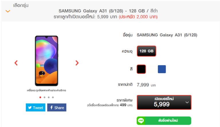 Samsung Galaxy A31 true 499