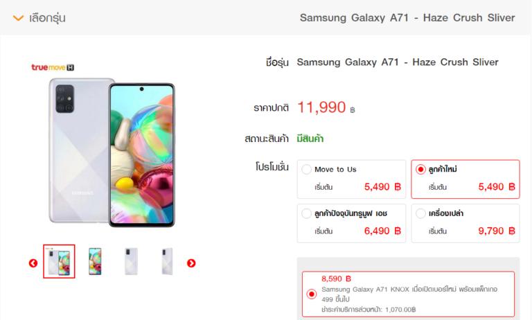 Samsung Galaxy A71 true 499