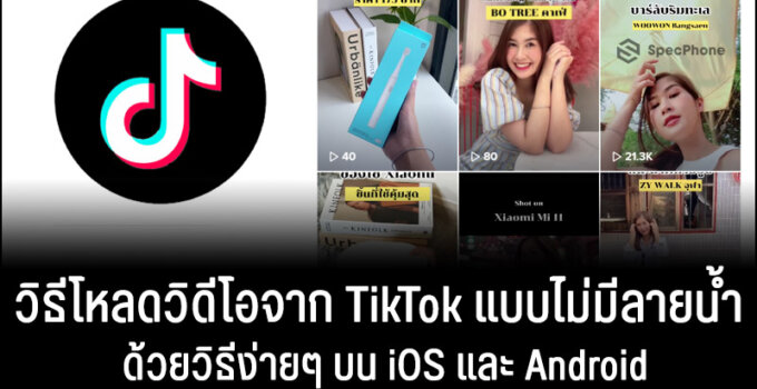 วิธีโหลดวิดีโอจาก TikTok Video Download แบบไม่มีลายน้ำด้วยวิธีง่ายๆ บน iOS และ Android