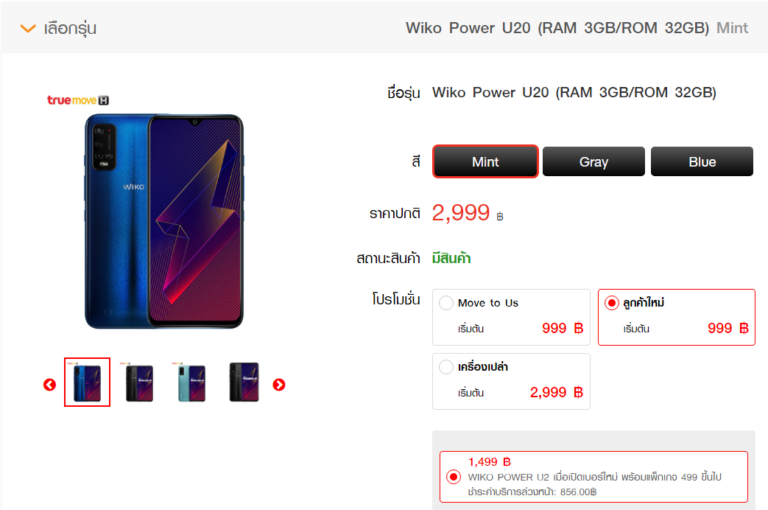 Wiko Power U20 499 true