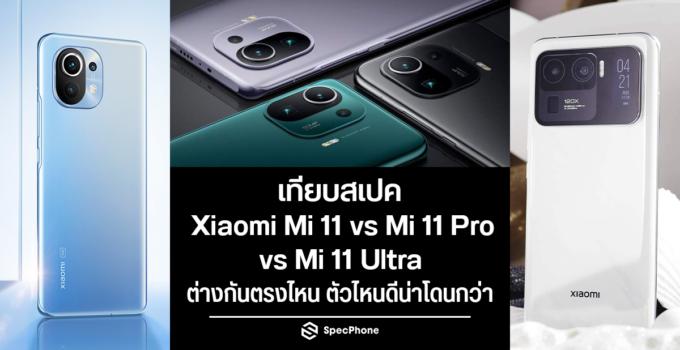 Xiaomi Mi 11 vs Mi 11 Pro vs Mi 11 Ultra