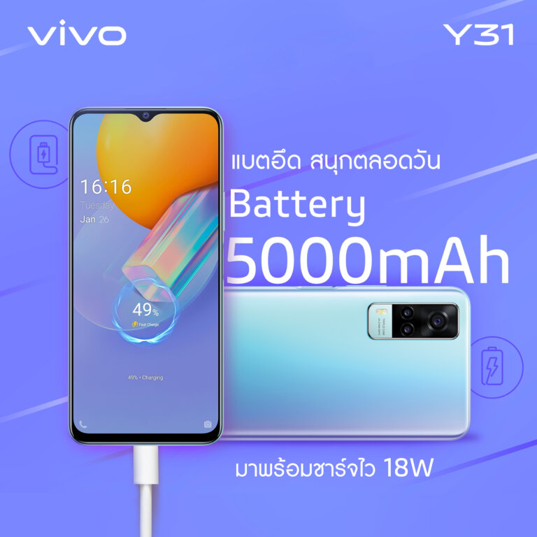 Y31 Battery feature