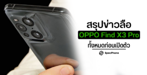 all detail oppo find x3 pro