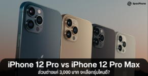 compair iphone 12 pro vs iphone 12 pro max