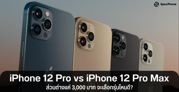 compair iphone 12 pro vs iphone 12 pro max