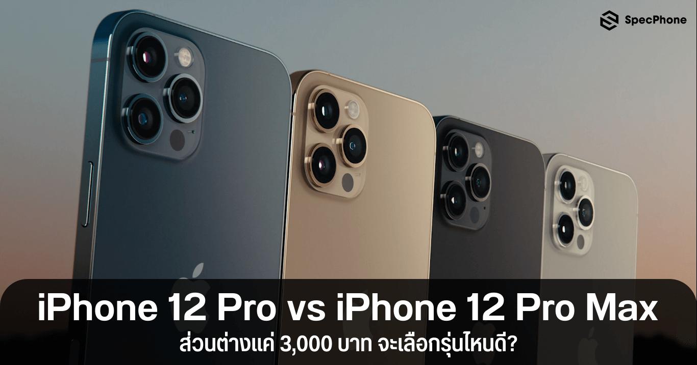 เปรียบเทียบ iPhone 12 Pro กับ iPhone 12 Pro Max ส่วนต่างแค่ 3,000 บาท จะเลือกรุ่นไหนดี จะประหยัดหรือจัดเต็ม ที่นี่มีคำตอบ!!