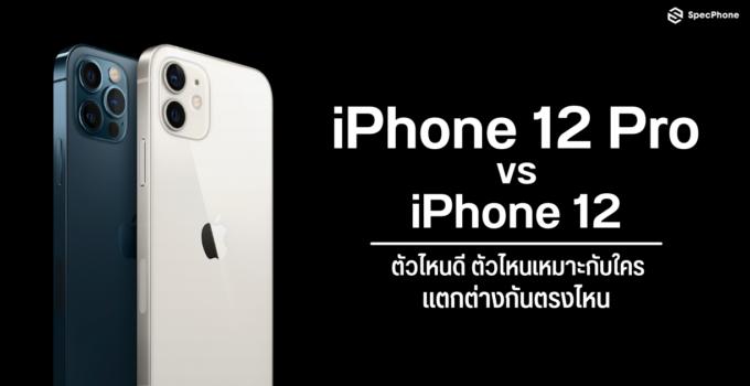 เปรียบเทียบ iPhone 12 กับ 12 Pro กับส่วนต่าง 7,000 บาท จะเลือกตัวไหนดี หาคำตอบได้ที่นี่!!