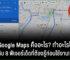 google maps คือ