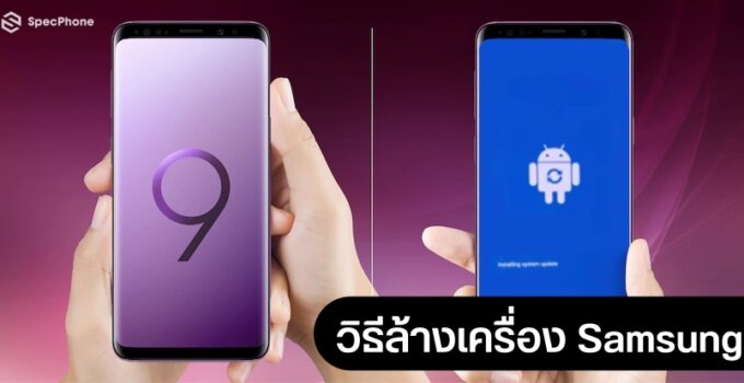 how to factory reset samsung only