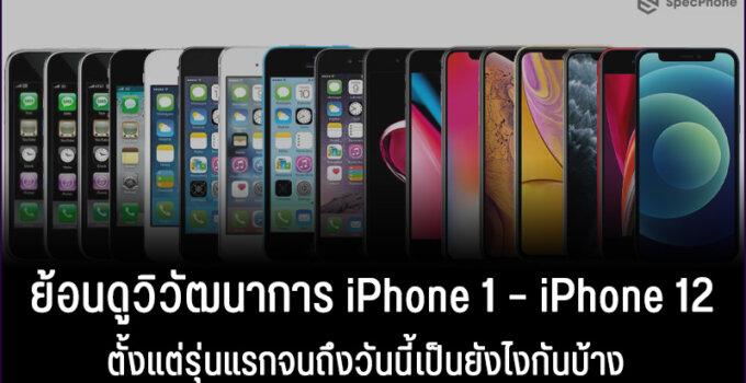 ย้อนดูวิวัฒนาการ iPhone 1 – iPhone 12 ตั้งแต่ไอโฟนรุ่นแรกจนมาถึงวันนี้ ไอโฟนทุกรุ่นเป็นยังไงกันบ้าง