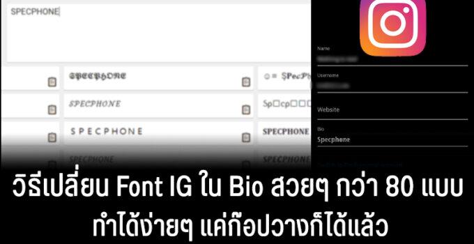 วิธีเปลี่ยน IG Font สวยๆ กว่า 80 แบบลงในแคปชั่นหรือ Bio ง่ายๆ แค่ก๊อปวางก็ได้แล้ว
