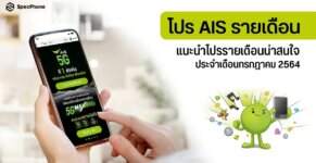 package ais postpaid july 2021