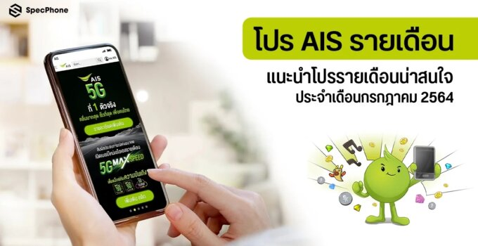 แนะนำโปร AIS รายเดือน น่าสนใจทุกแพ็กเกจ ประจำเดือนกรกฎาคม 2564