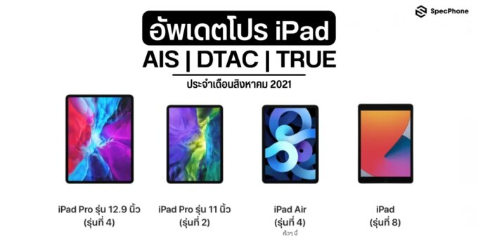 อัพเดตโปร iPad True AIS Dtac ประจำเดือนสิงหาคม 2021 มีโปรไหนน่าสนใจบ้าง!!